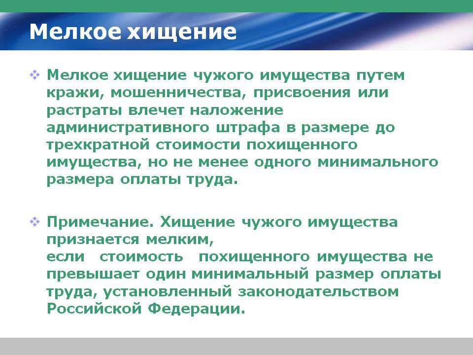 melkaya-krazha-v-magazine-do-1000-rublej-statya