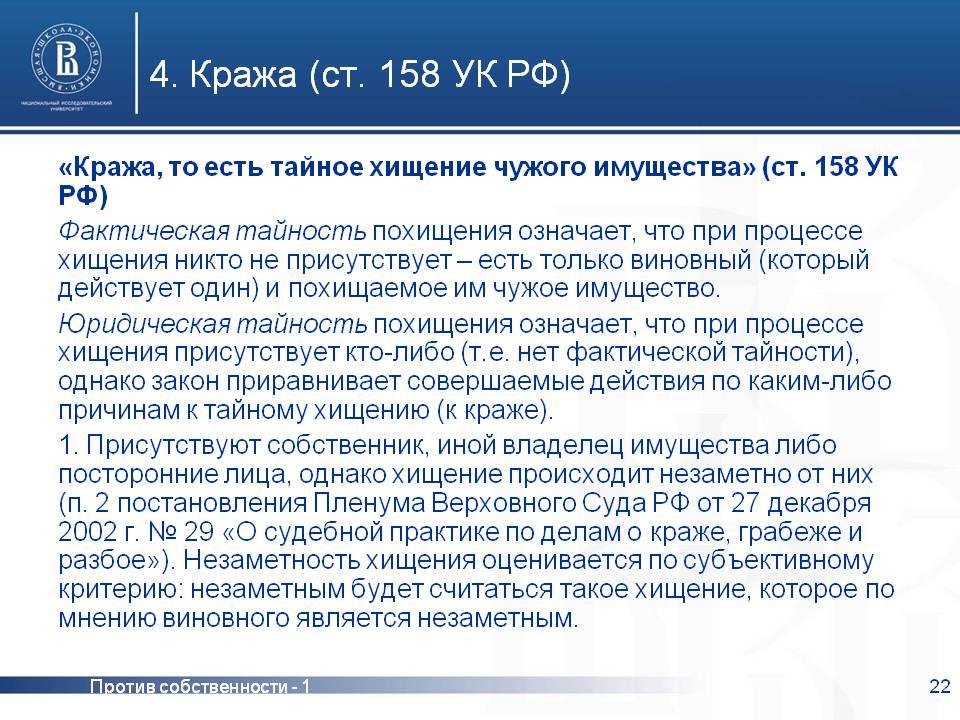 уголовный кодекс ст 158 ч 2