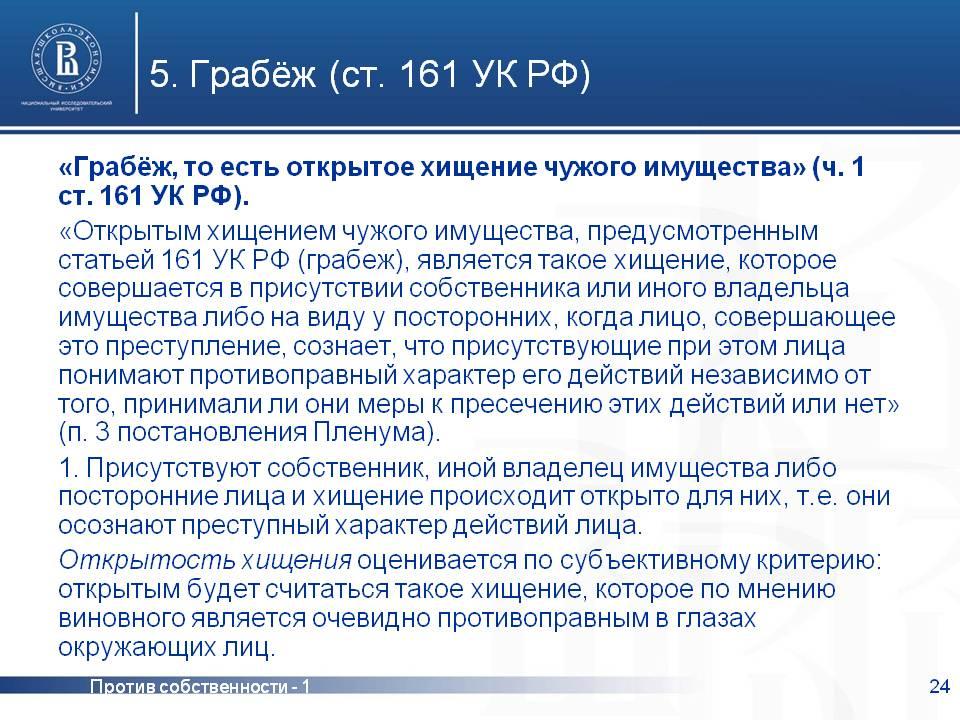 otlichie-krazhi-ot-grabezha