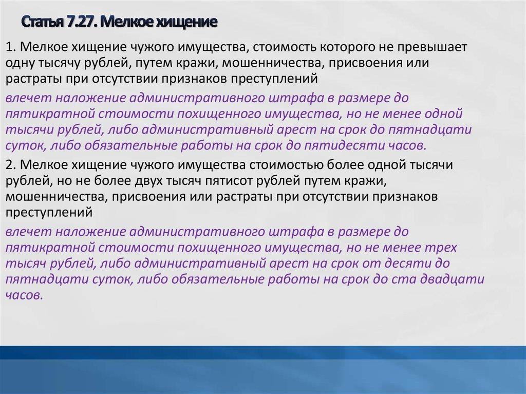 krazha-v-magazine-do-1000-rublej-nakazanie